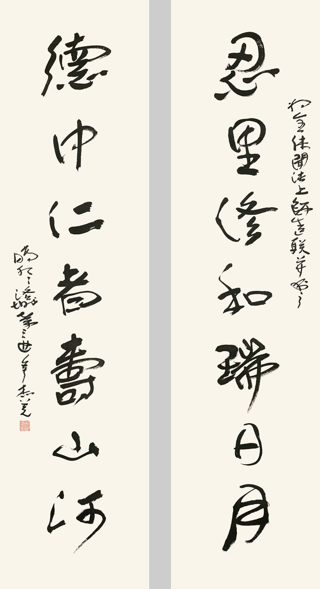H.H.第三世多杰羌佛作品:《忍裏修和瑞日月 德中仁者壽山河》