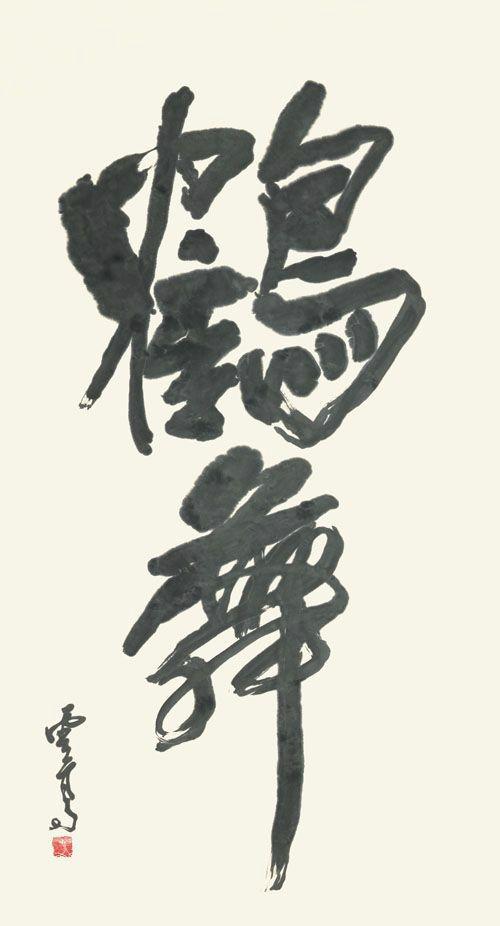 H.H.第三世多杰羌佛書法作品:鶴舞