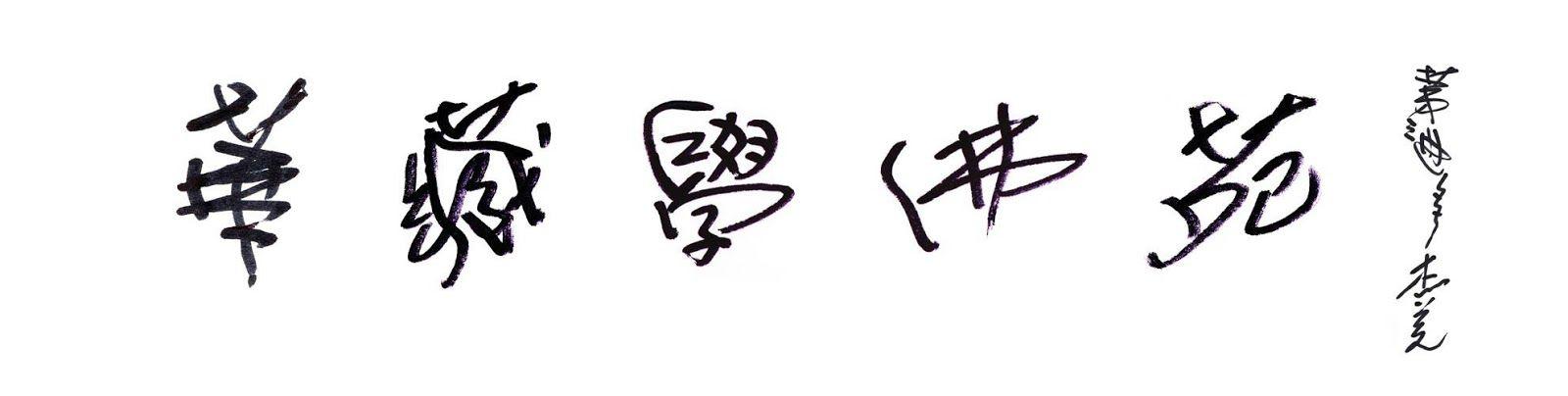 H.H.第三世多杰羌佛書法作品:華藏學佛苑