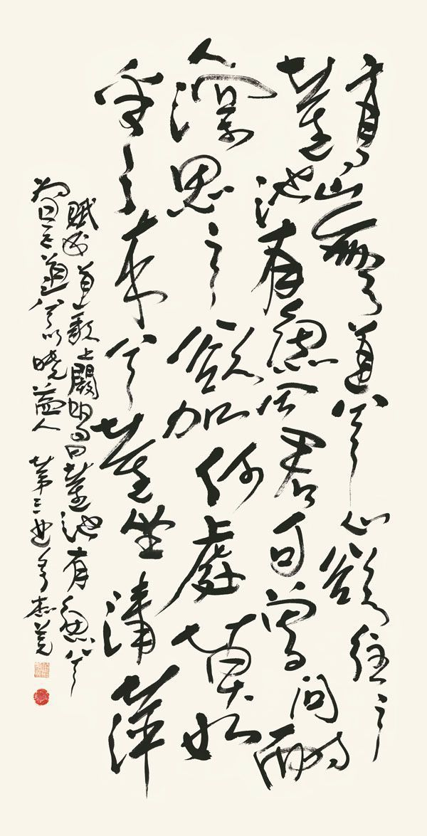 H.H.第三世多杰羌佛書法作品:高山無道兮