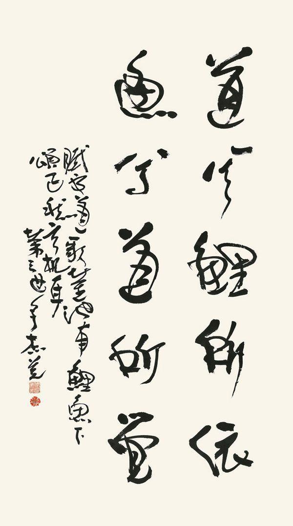 H.H.第三世多杰羌佛書法作品:道兮鯉所依