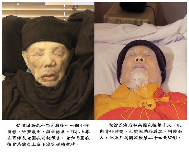 [自立晚報]佛教史上首次驚現圓滿金剛肉身舍利