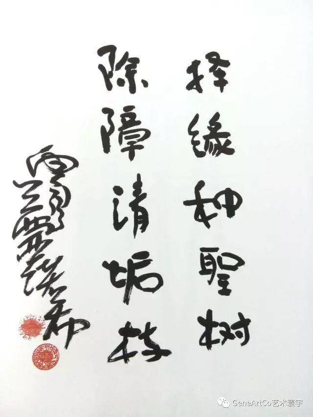 H.H.第三世多杰羌佛書法作品:擇緣種聖樹 除障清垢枝