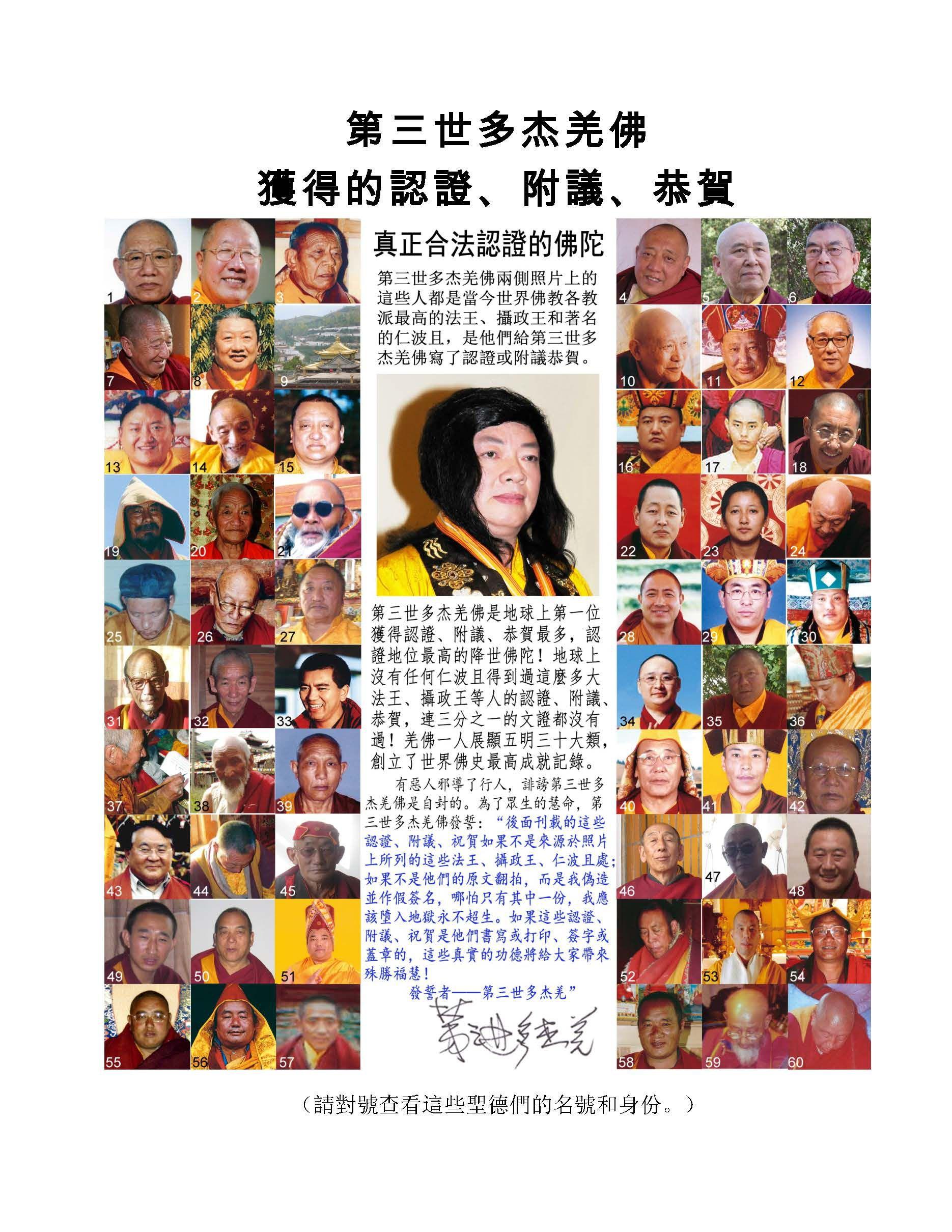 「H.H.第三世多杰羌佛系列報導」 H.H.第三世多杰羌佛在人間