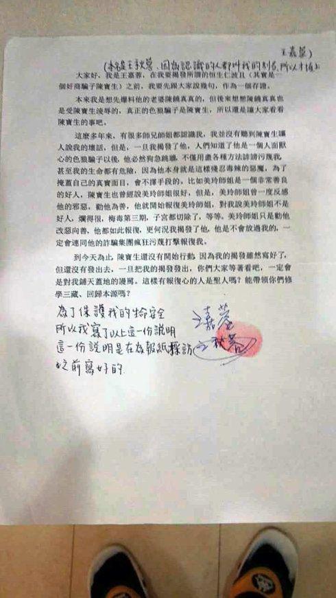 臺灣女子揭露被恒生仁波切陳恆寶生精神控制後性侵8年手稿曝光(王嘉蓉)