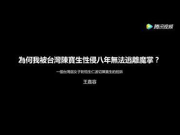 [邪師公案]為何我被台灣陳恆寶生性侵八年無法逃離魔掌?一個台灣弱女子對陳恆寶生的控訴(王嘉容)