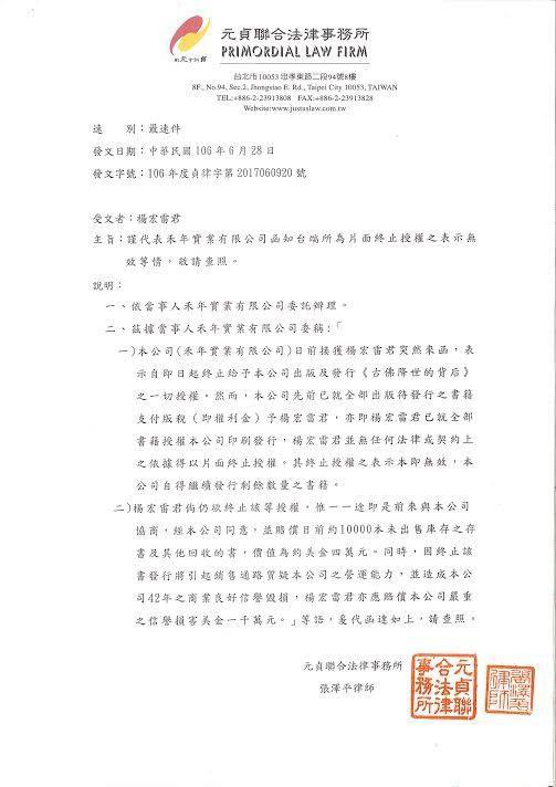 禾年出版社回覆宏雷君的聲明
