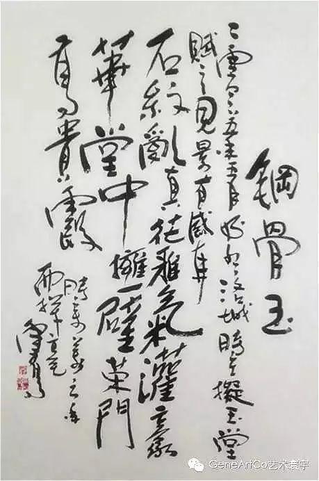H.H.第三世多杰羌佛書法作品:鋼骨玉