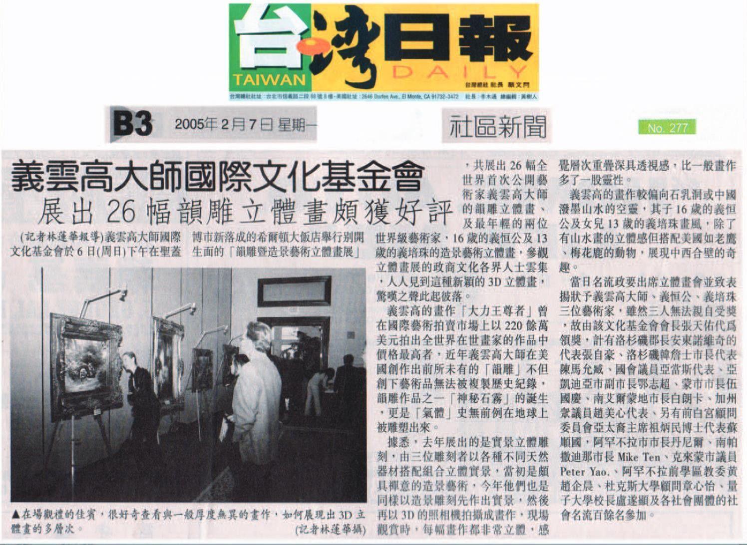 義雲高大師國際文化基金會展出26幅韻雕立體畫獲好評(2005年2月7日刊載於臺灣日報)