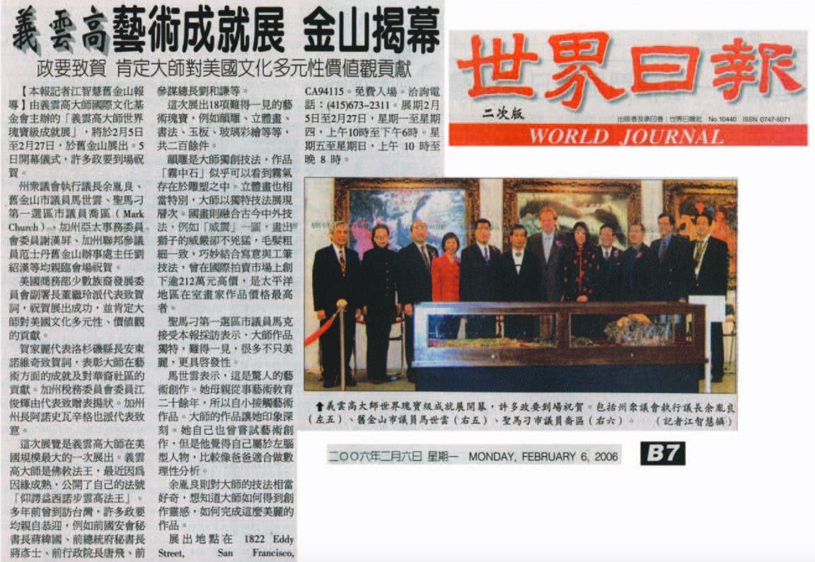 義雲高藝術成就展 金山揭幕(2006年2月6日刊載於世界日報)