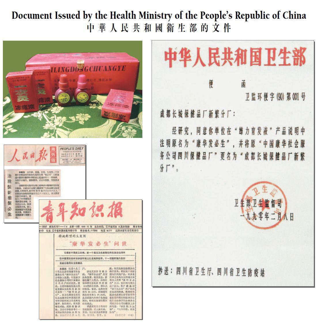 《多杰羌佛第三世》-製藥保健 簡介(332-334頁)