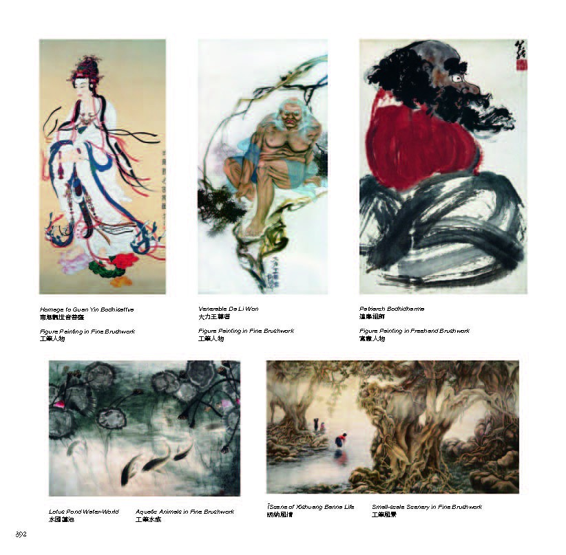 《多杰羌佛第三世》-中國畫(409-417頁)