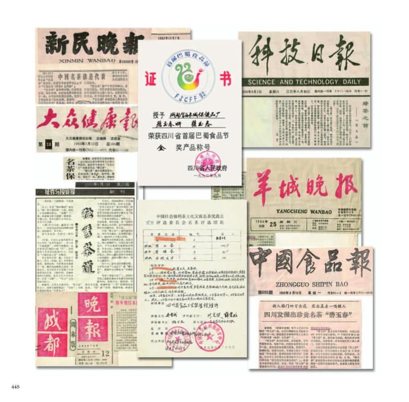 《多杰羌佛第三世》-茗茶(445-448頁)