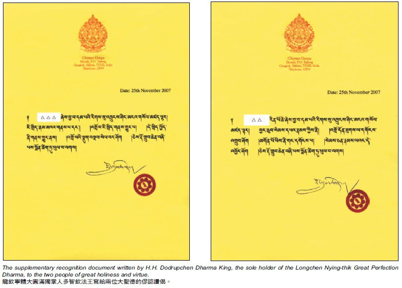 《多杰羌佛第三世》-主題之後的大聖德(556-557頁)