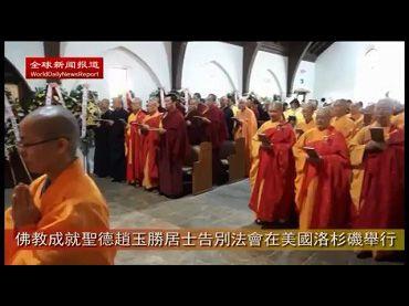 佛教成就聖德 佛教界為趙玉勝居士舉辦盛大告別法會(影視報導)