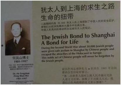"""""""二戰""""大屠殺肆虐之際,何鳳山大悲為本將猶太人送上了生命之船(東山)"""