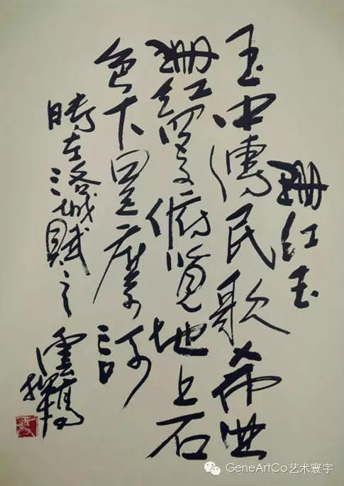 H.H.第三世多杰羌佛書法作品:珊紅玉