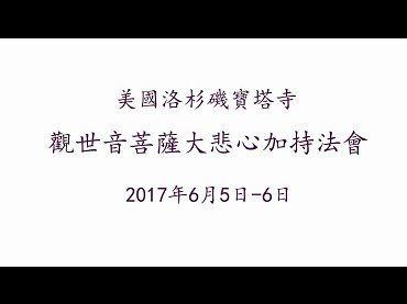 [佛教正法中心美國洛杉磯寶塔寺]觀世音菩薩大悲心加持法會2017.6.5-6