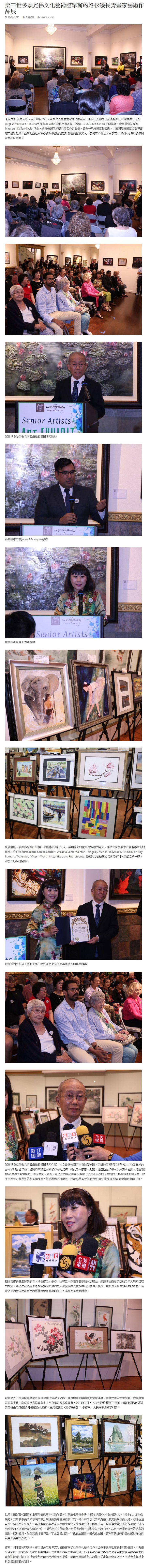 第三世多杰羌佛文化藝術館舉辦的洛杉磯長青畫家藝術作品展