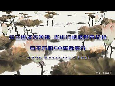 第三世多杰羌佛(義雲高大師) 畫作行情破世界紀錄 每平方呎90萬餘美元(遠東時報 南加新聞2010-2-5 星期五)