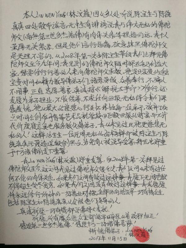 公開發誓證明:陳寶恒生誣謗佛陀(林汶蒑)