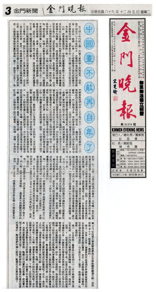 中國畫不能再自卑了 義雲高弟子呼籲(2000年12月5日刊載於金門晚報)