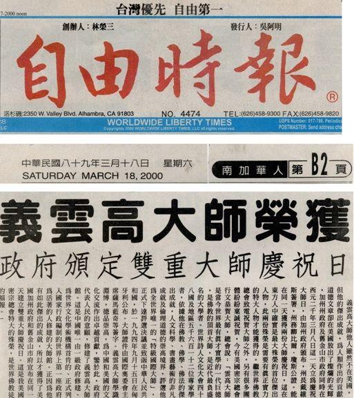 義雲高大師榮獲 政府頒定雙重大師慶祝日(自由時報2000年3月18日B2版)