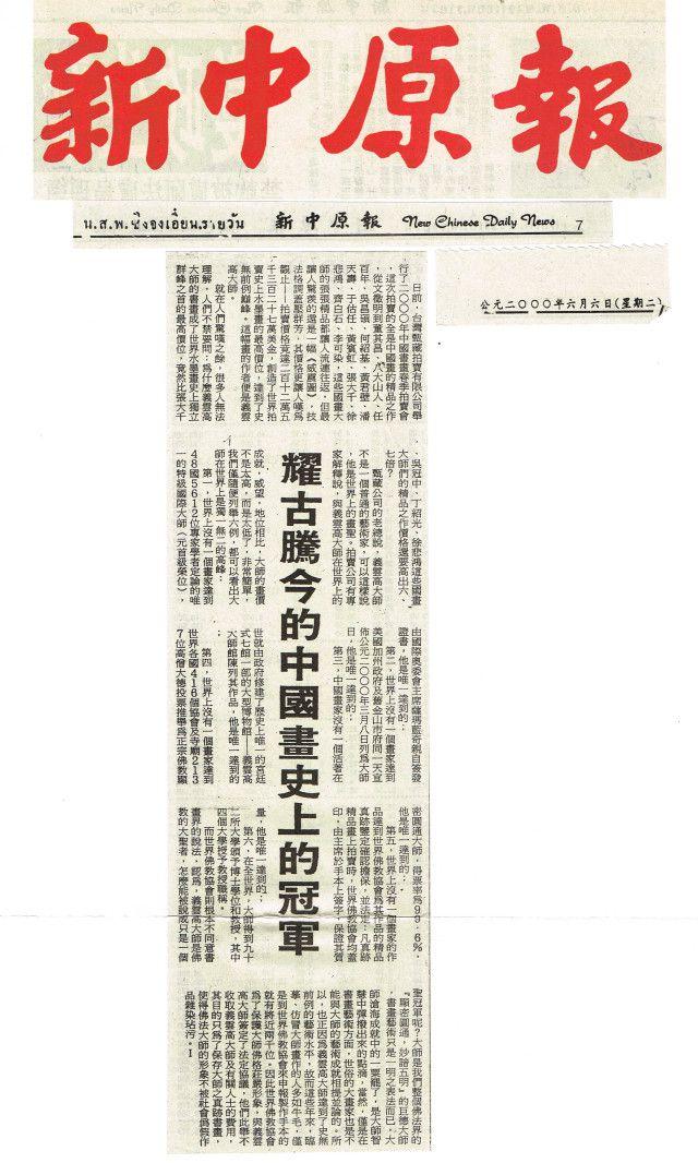 [新中原報]耀古騰今的中國畫史上的冠軍