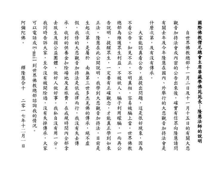 國際佛教僧尼總會主席華藏學佛苑苑長——隆慧法師的說明(2017.12.1)
