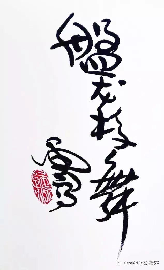 H.H.第三世多杰羌佛書法作品:盤龍枝舞