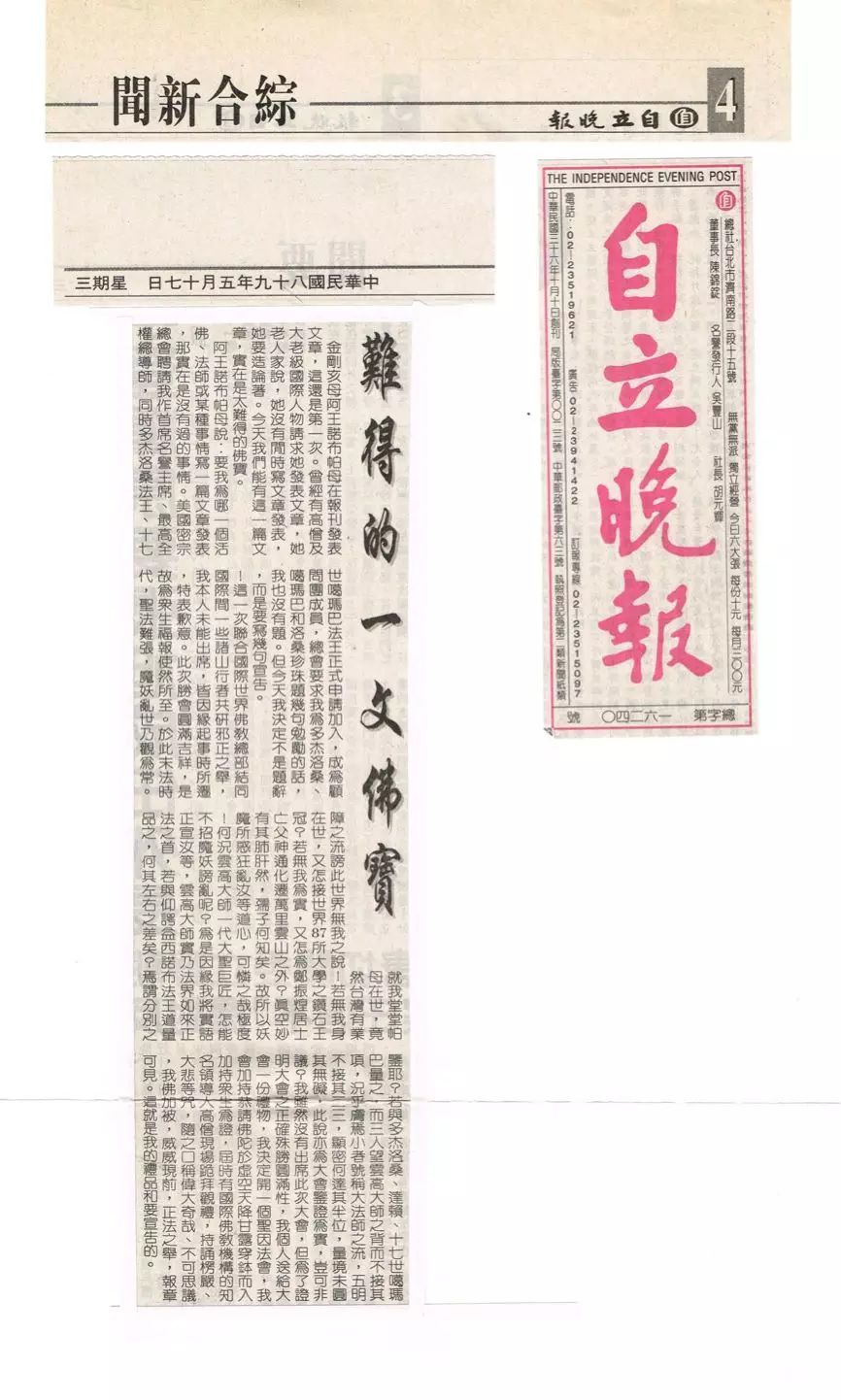 [自立晚報]難得的一文佛寶-義雲高大師一代巨匠 帕母發文宣告