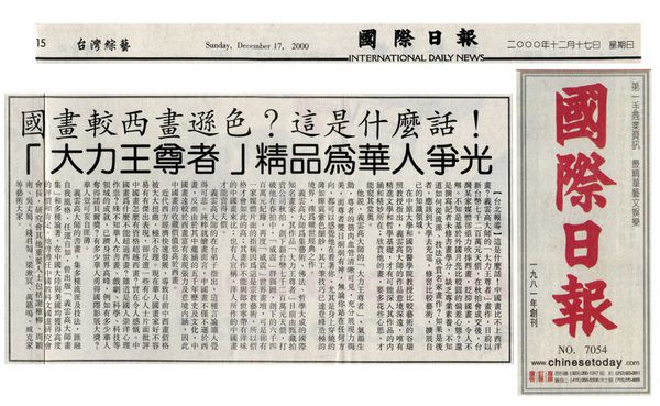 [國際日報]「大力王尊者」精品為華人爭光