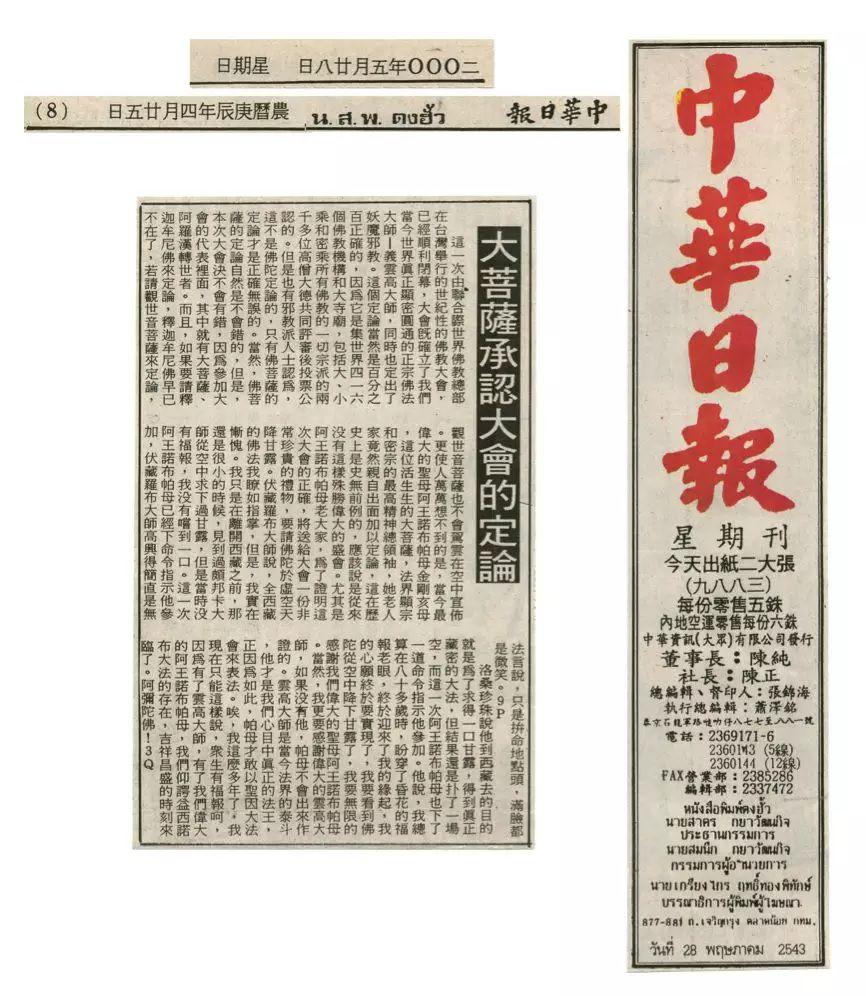 [中華日報]大菩薩承認大會的定論