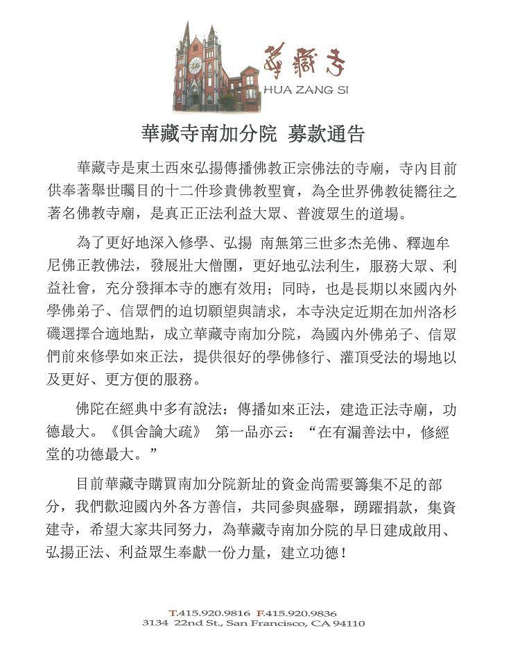 華藏寺南加分院 募款通知(2018年1月15日)