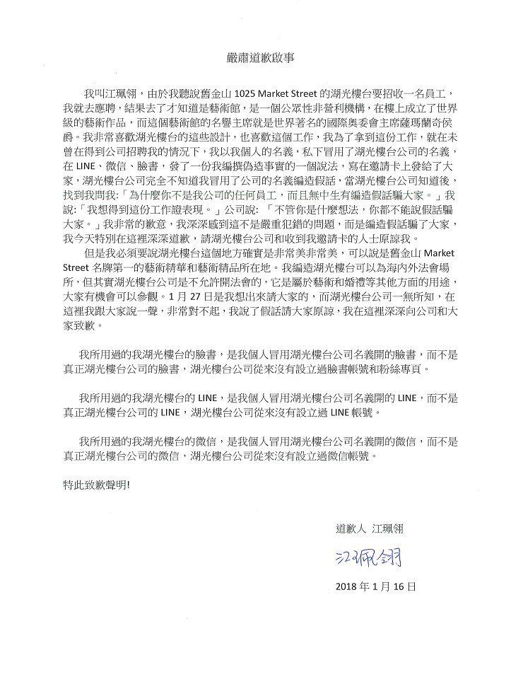 釋法印比丘澄清道歉(2018年2月20日)