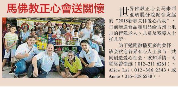 世界佛教正心會2018年2月25日馬來西亞解脫分院愛心關懷活動