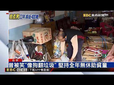 [EBC]趙文正撿破爛捐4百萬 登富比士行善英雄