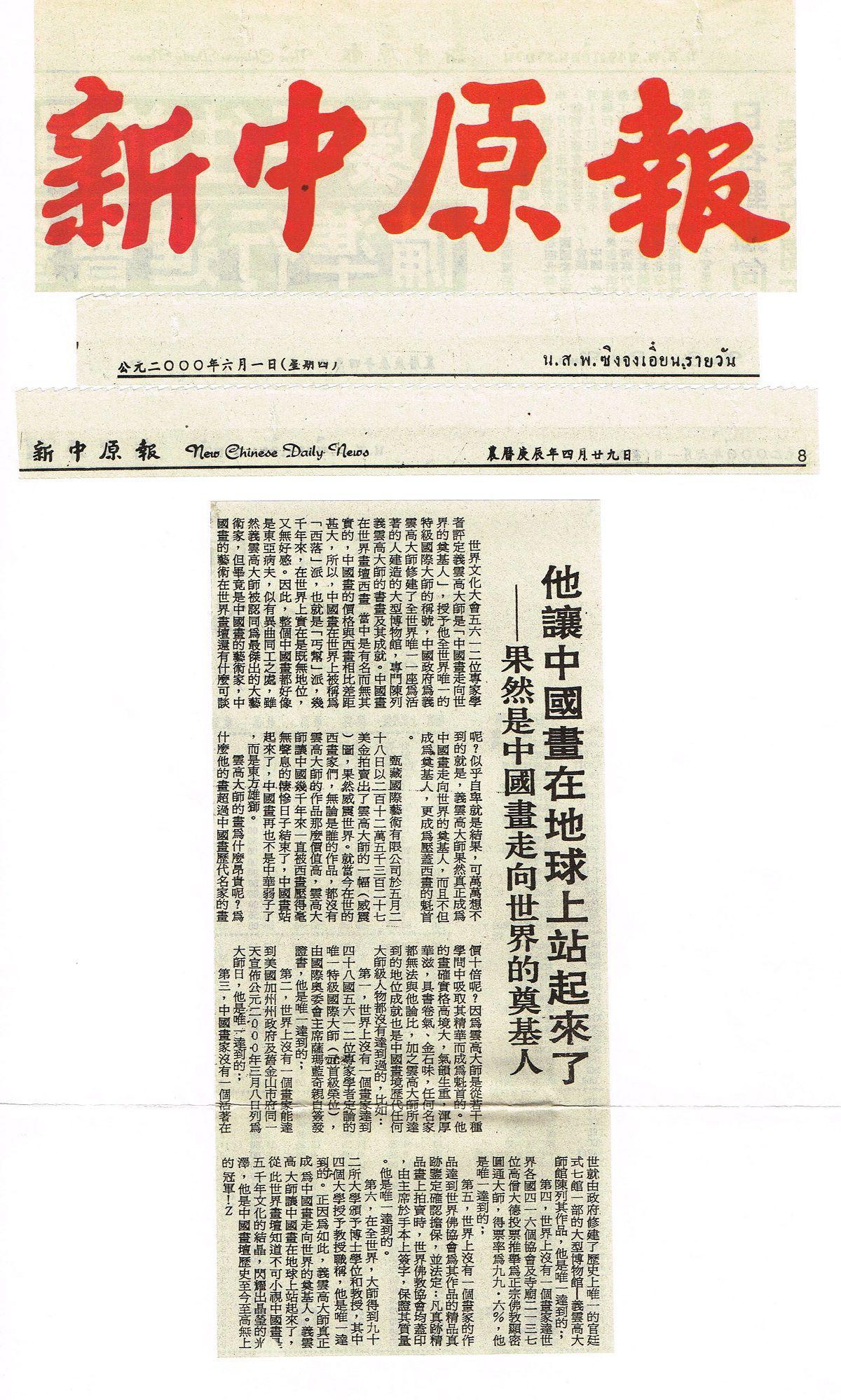 [新中原報]義雲高大師讓中國畫在地球上站起來了——果然是中國畫走向世界的奠基人
