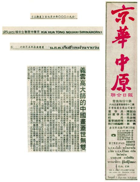 [京華中原聯合日報]義雲高大師的中國畫蓋世無雙