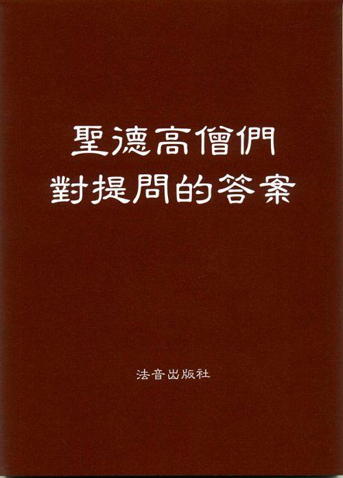 經論法著文集介紹-《聖德高僧們對提問的答案》