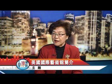 KTSF26台「與濼漫談」-美國國際藝術館營運長專訪