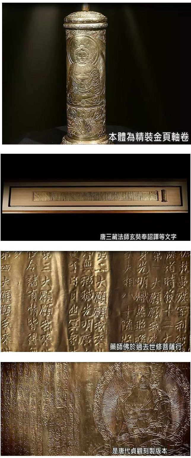 大唐文物金冊《藥師琉璃光如來本願功德經》全球首度亮相