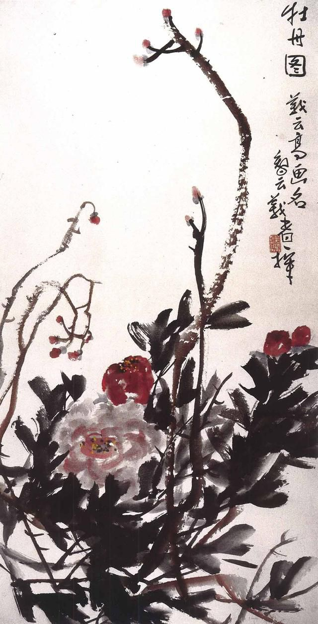 H.H.Dorje Chang Buddha III畫牡丹《國色天香》富有金石味的畫風(白山)