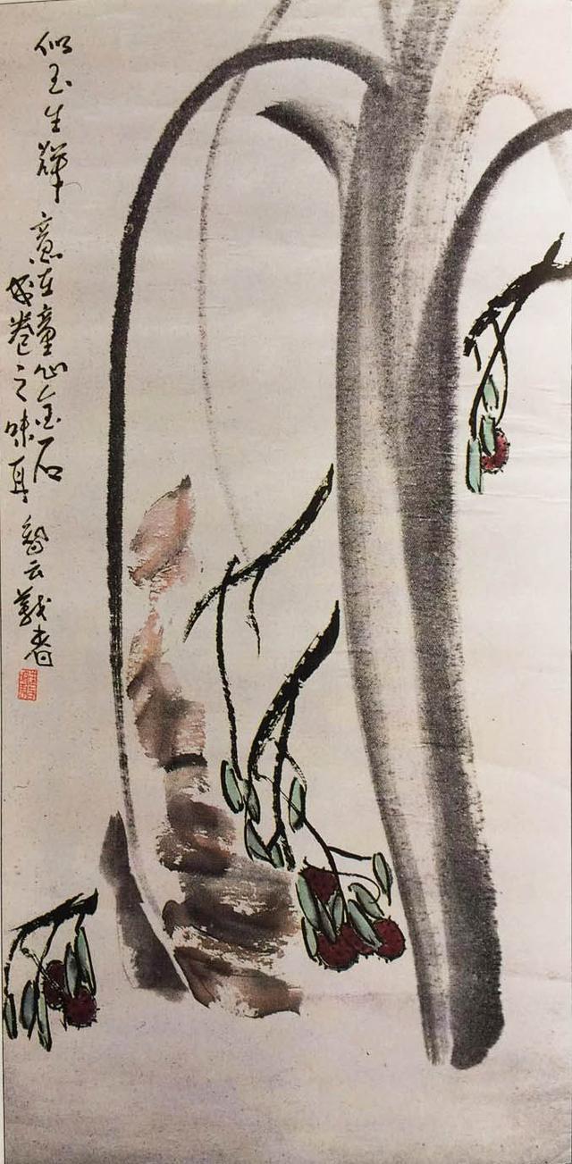 國畫《似玉生輝》中的荔枝躬身感恩土地母親(晉韻)