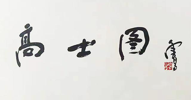 H.H.第三世多杰羌佛書法作品:高士圖