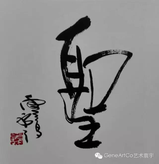 """""""筆力萬鈞能抗鼎"""",品讀H.H.Dorje Chang Buddha III的書法藝術(墨中亮)"""