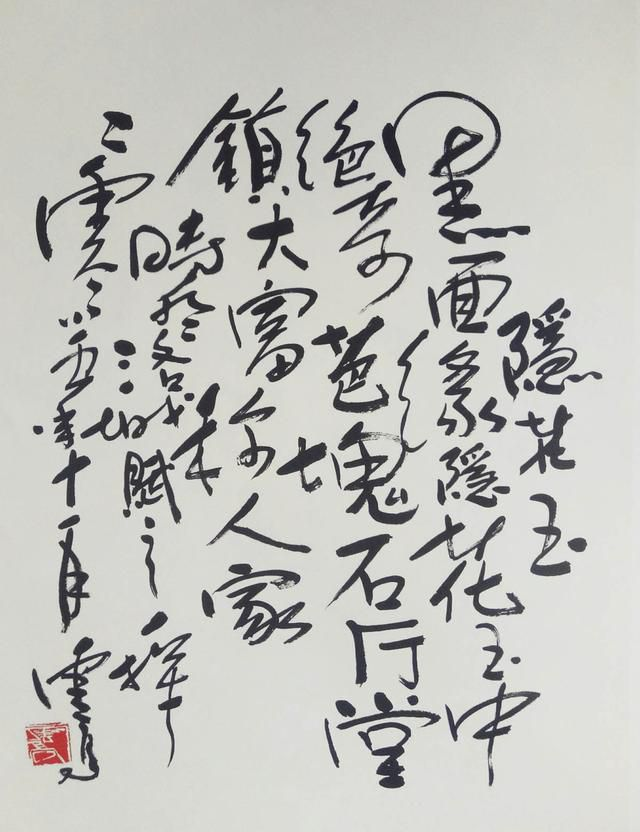 H.H.第三世多杰羌佛書法作品:隱花玉