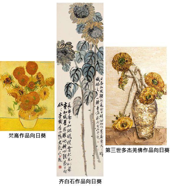 再探討梵古、齊白石與H.H.Dorje Chang Buddha III的藝術境界(樵夫)