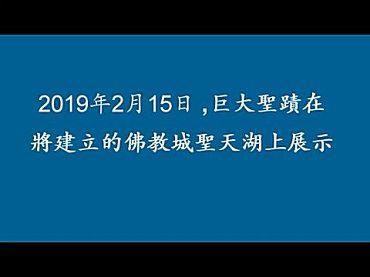 世界佛教總部公告字第20190102號-2019年2月15日,巨大聖跡在將建立的佛教城聖天湖上展示(影視)
