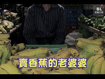 賣香蕉的老婆婆